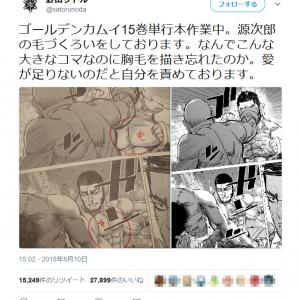 『ゴールデンカムイ』の野田サトル先生 「なんでこんな大きなコマなのに胸毛を描き忘れたのか」