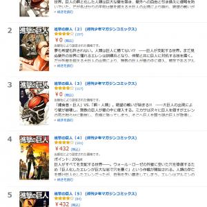 「はたらく細胞」「進撃の巨人」などなど 『Amazon Kindle』で講談社のコミックスが46%大幅ポイント還元中!