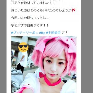 コミックマーケット94 TBS宇垣美里アナが『魔法少女まどか☆マギカ』のコスプレで参加していたことが判明し話題に