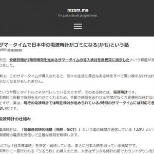 サマータイムで日本中の電波時計がゴミになる(かも)という話(mzsm.me)