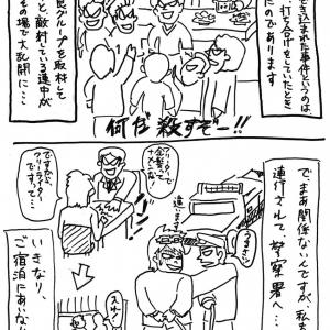 実録漫画! 激ヤバ裏社会~突然逮捕されたら(11)「留置が長引く理由」の巻