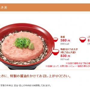 「フリスビー丼」と揶揄されていた「すき家」のまぐろたたき丼 サンプル画像が現実に近づいたとSNSで話題に