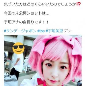 TBS宇垣美里アナウンサーが『まどマギ』コスプレの反響を語る 『極妻』コスにも意欲!?