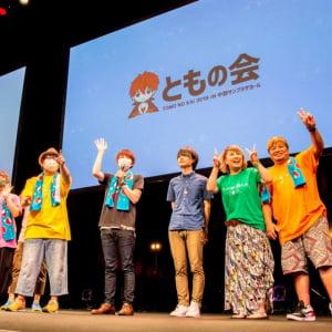 赤髮のともリアルイベント『ともの会』公式フォトレポート:ゲーム実況盛りだくさん! 新曲発表も!