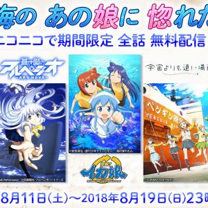 「宇宙よりも遠い場所」「蒼き鋼のアルペジオ」など海が舞台のアニメ5作品が『niconico』で無料配信中! 8月19日まで