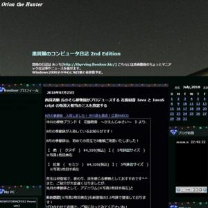 西畠清順 氏のそら植物園がプロデュースする 花園樹斎 Java と JavaScript の取違え相当のミスを放置する(黒翼猫のコンピュータ日記 2nd Edition)