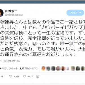 「ポケモン」の松本梨香さんや山寺宏一さん、林原めぐみさん…… 石塚運昇さんの逝去に追悼メッセージ相次ぐ