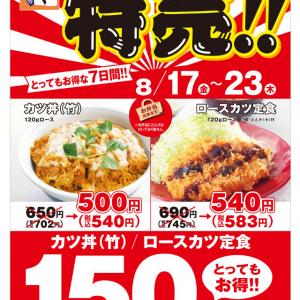 「かつや」でカツ丼(竹)とロースカツ定食が150円引き! 8月23日まで