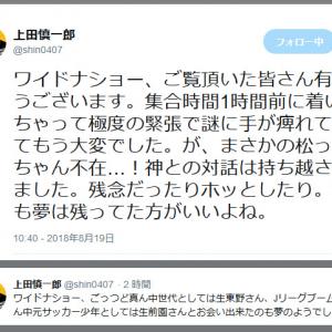 「カメラを止めるな!」の上田慎一郎監督が「ワイドナショー」に出演も松本人志さんがまさかの欠席