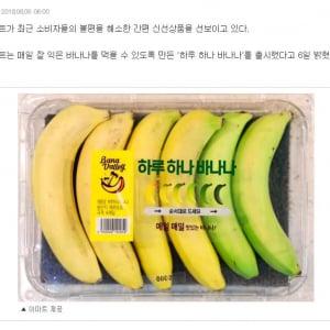 1日1本バナナを食べることを想定した韓国スーパーのパックが秀逸