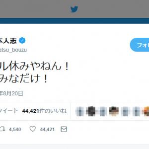 松本人志さん「ワイドナショー」謎の欠席に「誰がズル休みやねん!ズルぎみなだけ!」