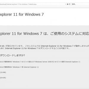 『Internet Explorer』が開発者の残業を増やしている!? 「大企業が使っている限りなくならない」と嘆き多数