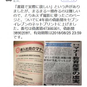 架空紙幣作家の偽ビジネスマナー本が大反響 偽書籍と偽新聞の一部がセブンイレブンでプリント可能に