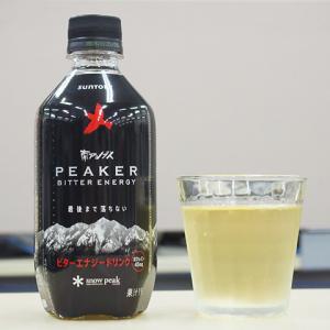 エナジードリンク苦手な人でもイケる!? 自然素材使用&ちび飲みできる『南アルプス PEAKER ビターエナジー』