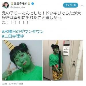 『水ダウ』出演の「鬼の子りーたん」に大反響 三田寺理紗の魅力が大爆発している作品がコチラです