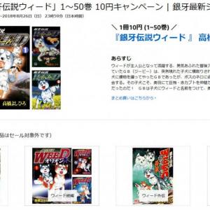 高橋よしひろ先生の「銀牙伝説ウィード」1~50巻が1冊10円!『Amazon Kindle』のキャンペーン