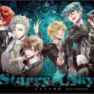 スタスカの世界観を堪能! ファン必見イラスト集「Starry☆Sky Art Book vol.1」