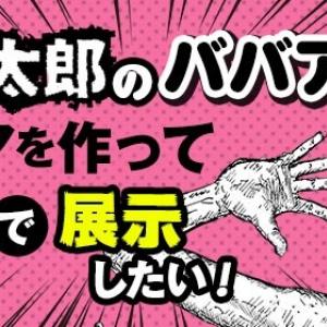 漫☆画太郎先生「ババァ等身大フィギュアを作りたい!」 支援者には漫画の「トラックオチに登場する権利」など