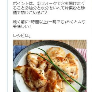 もんで焼くだけ!『やみつきやわらか塩だれチキン』 山本ゆりさんのTwitterレシピが秀逸