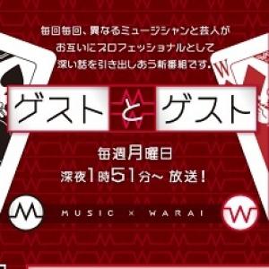 斉藤和義とケンコバが語り合う「ゲストとゲスト」 エロトーク祭の予感!