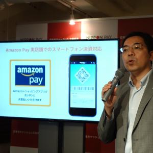 Amazonショッピングアプリでキャッシュレス決済 Amazon Payによる実店舗でのスマートフォン決済を開始