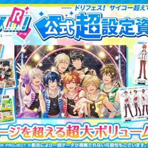 マジでサイコー超えてる!『ドリフェス!R』アニメ・アプリ・カードダスすべて網羅の豪華設定資料集 発売決定