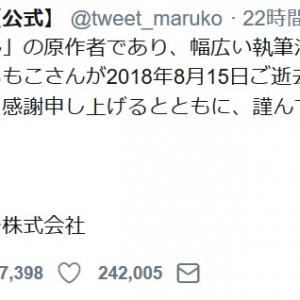 ニッポン放送が『さくらももこのオールナイトニッポン』アーカイブ音声を一部放送「当時の番組を再放送してほしい」の声も