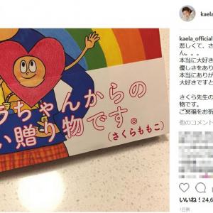 木村カエラ「さくらせんせい。。。。悲しくて、さみしくて、涙が止まりません。。。」渡辺満里奈もコメント