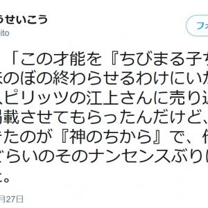 いとうせいこう・吉田戦車も さくらももこ偲ぶ「ギャグセンスは当代一。あんな切れてる才能はない」