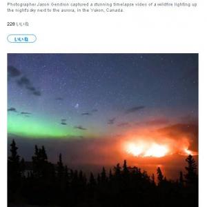 幻想的すぎる 夜空を背景にオーロラと山火事が醸しだすコントラスト