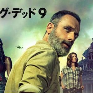 シリーズも終盤!? 『ウォーキング・デッド』シーズン9がHuluにて10月8日にリアルタイム配信
