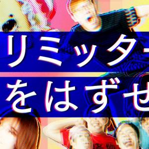 HIKAKIN×バンジージャンプ/ちぃたん☆×SNS映え 動画・SNSの限界を超える挑戦企画が始動!