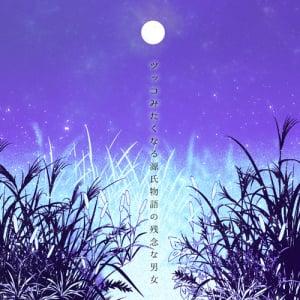 「これじゃまるで富士山の噴火だ!」未練タラタラな夫の束縛……月夜に想う諸行無常の世の中 ~ツッコみたくなる源氏物語の残念な男女~