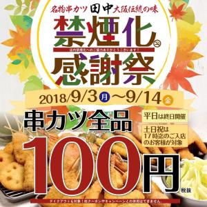 『串カツ田中』串カツ全品108円に! 平日終日&土日17時までの来店で(9/14まで)