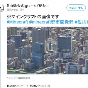 "『Minecraft』に出現した""佐山県(Sayama City)""なる架空都市が別次元"