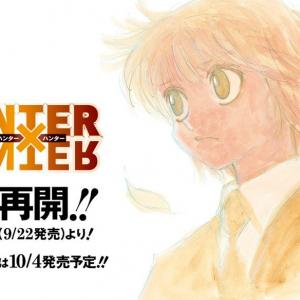 『ハンター×ハンター』5か月ぶり連載再開が決定 ネットの声「欅坂ありがとう」