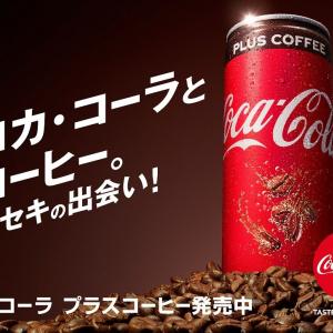 『コカ・コーラ』の刺激にコーヒーの味わいをプラスした炭酸飲料 満を持して全国で発売へ