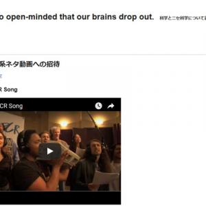 バイオ系ネタ動画への招待(Not so open-minded that our brains drop out.)
