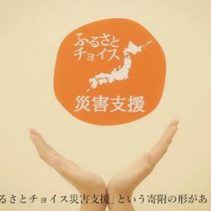 北海道胆振東部地震の支援募金を『Yahoo!Japan』『LINE』が受付! 台風21号被災大阪2市はふるさと納税で寄附可能