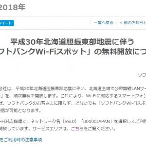 北海道地震:ソフトバンクが公衆無線LAN「00000JAPAN」を無料提供開始 ※KDDI・ドコモ発表を追記