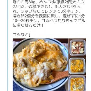 レンジのみで作る『とろとろ親子丼』 山本ゆりさんのTwitterレシピが便利すぎる