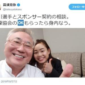 高須克弥院長が体操・宮川紗江選手と正式にスポンサー契約へ 笑顔のツーショットにファン「嬉しい」「ありがとう」