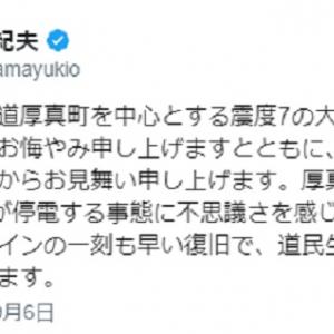 鳩山由紀夫元首相が北海道地震停電を「不思議」とツイート 「地元なのに他人事」「インフラ整備削ったのはあなた」と批判集中