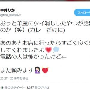 NGT48中井りかさん「ココイチ頼んだら電話でれなくて」「店までお金払いにこい言われて真顔極めてる」 謎ツイートで大炎上?