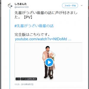 「次にくるマンガ大賞2018」1位の『先輩がうざい後輩の話』PV公開!コミックス第2巻も本日発売