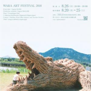 新潟県で第11回わらアートまつりが開催 わらアート作品は10月末まで展示中