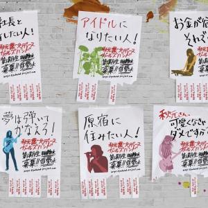 「IT社長と結婚したい人!」「有名人と熱愛したい人!」 秋元康氏プロデュースのガールズバンド募集ポスターで物議