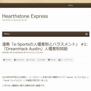 連載「e-Sportsの人種差別とハラスメント」 #1: 「DreamHack Austin」人種差別問題(Hearthstone Express)