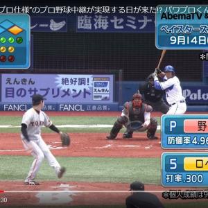 """AbemaTVが""""パワプロ仕様""""のプロ野球中継を実施 実況も同じアナウンサーが担当"""
