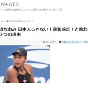 大坂なおみ 日本人じゃない!違和感だ!と言われる3つの理由(NEW+WEB)